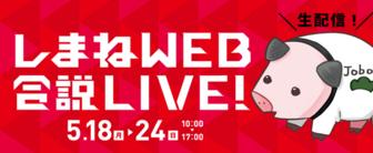 しまねWEB合説LIVE! ジョブカフェしまね
