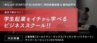 【22卒・23卒】起業のプロから学ぶ「WILLFU STARTUP ACADEMY」特別体験授業&無料説明会