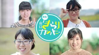 山口きらりカンパニー企業PR動画 山口県