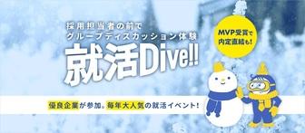 就活Dive