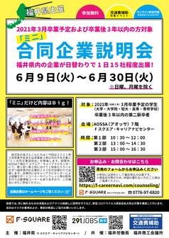 ミニ合同企業説明会 福井県