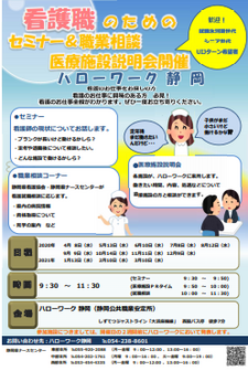 看護職のためのセミナー&職業相談医療施設説明会 静岡労働局