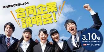 合同企業説明会(磐田・島田・藤枝)