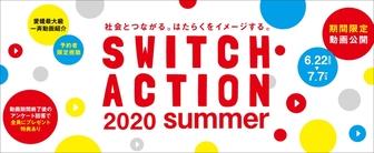 SWITCH ACTION! スイッチカンパニー