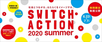 SWITCH ACTION! スイッチカンパニー