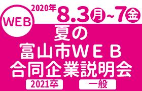 富山市就活応援フェス
