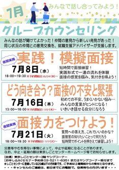 グループカウンセリング 東京しごとセンター