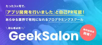 3ヶ月で1ランク上の自分へ。プログラミングスクール「Geek Salon」無料説明会