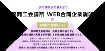 京都商工会議所 WEB合同企業説明会
