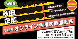 秋田県オンライン合同就職面接会