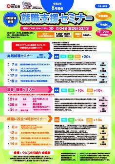 就職支援セミナー「実践就職セミナー」 埼玉県