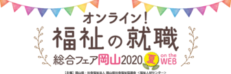 福祉の就職 総合フェア岡山