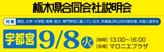 栃木県合同会社説明会 就活応援ナビ