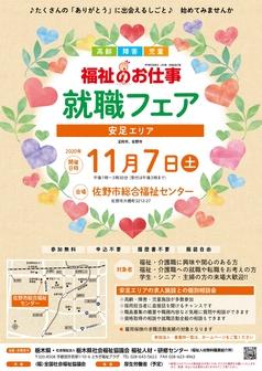 福祉のお仕事就職フェア 栃木県
