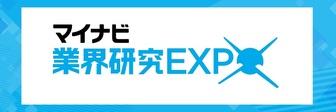業界研究EXPO マイナビ