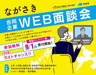 ながさき合同企業WEB面談会