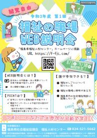 福祉の職場 WEB説明会 福島県社会福祉協議会
