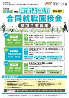 障害者雇用合同就職面接会 京都労働局