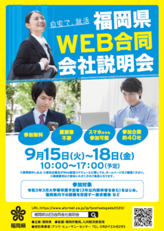 WEB合同会社説明会 福岡県