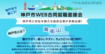 神戸市WEB合同就職面接会