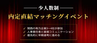 【少人数制】9月中に内定直結!マッチングイベント