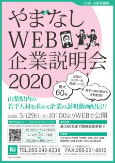 やまなしWEB企業説明会