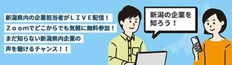 学生×企業 にいがた交流会