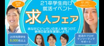 """あなたにあった企業をご紹介!内定獲得イベント""""求人フェア"""""""