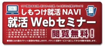 就活WEBセミナー しもつけ就活NAVI