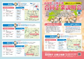 立地企業合同企業説明会(事務系・製造業)