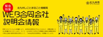 WEB合同会社説明会 北九州市