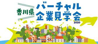 香川県バーチャル企業見学会