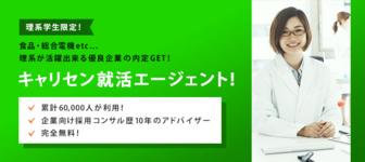 【理系限定/無料!】隠れた優良企業の内定をGET!電話 / web 面談サービス in 関東