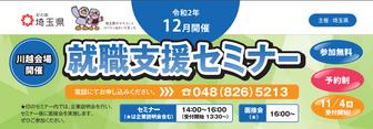 就職支援セミナー「就職に役立つ特別セミナー」 埼玉県