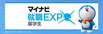 薬学生のためのマイナビ就職EXPO マイナビ