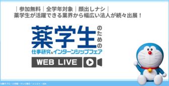 薬学生のための仕事研究&インターンシップフェア WEB LIVE マイナビ