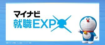 理系学生のためのマイナビ就職EXPO