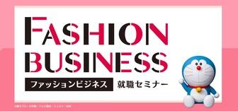 ファッションビジネス就職セミナー マイナビ