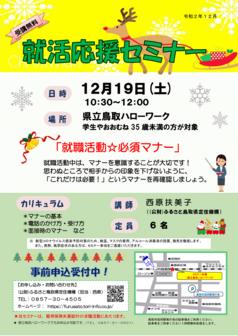 就活応援セミナー ふるさと鳥取県定住機構