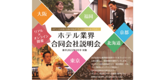 ホテル業界 合同会社説明会