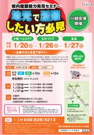 県内産業魅力発見セミナー 埼玉県