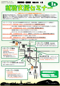 【京都市内・園部】就職支援セミナー 京都労働局