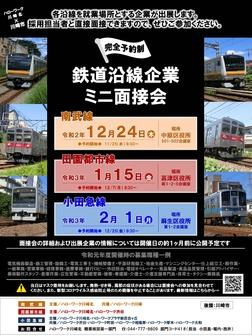 鉄道沿線企業 ミニ面接会