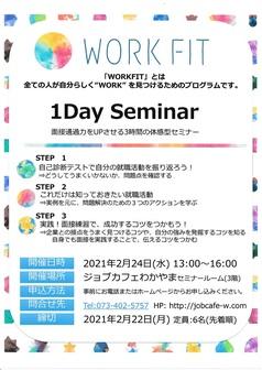 WORK FIT 1Day Seminar ジョブカフェわかやま