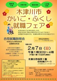 木津川市 かいご・ふくし就職フェア