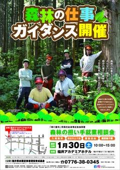 森林の仕事ガイダンス