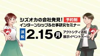 インターンシップ&仕事研究セミナー SJCナビ