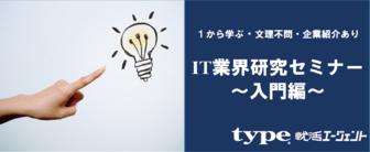 IT業界研究セミナー type就活