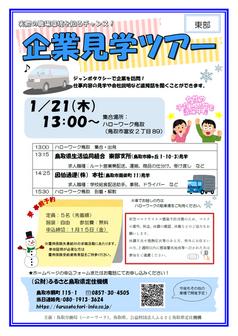 企業見学ツアー ふるさと鳥取県定住機構