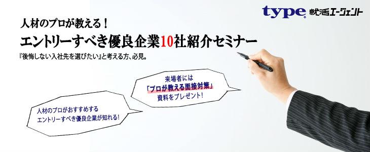 エントリーすべき優良企業10社紹介セミナー